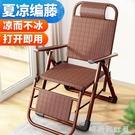 躺椅藤椅藤編靠背單人涼椅折疊午休陽臺家用休閒老人靠椅懶人椅子MBS『「時尚彩紅屋」