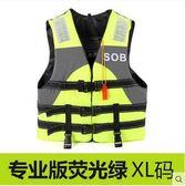 SOB戶外加厚兒童成人救生衣專業游泳漂流浮潛釣魚浮力背心帶口哨(專業版熒光綠XL碼)