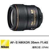 分期零利率 Nikon AF-S 35mm f1.4 G F1.4大光圈 總代理國祥公司貨 德寶光學