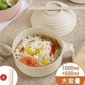 日式學生宿舍泡面碗神器帶蓋小麥秸稈餐具便當飯盒方便面碗筷套裝 萬聖節服飾九折