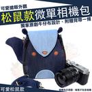【小咖龍】 松鼠款相機包 微單 收納包 攝影包 松鼠 防潑水 Fujifilm XA10 XA5 XA3 XA2 XT30 XT20 XT200