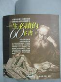 【書寶二手書T5/勵志_YBH】一生必讀的60本書_張玉斌