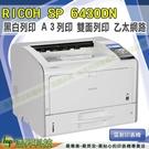 RICOH SP 6430DN A3高速黑白雙面雷射印表機