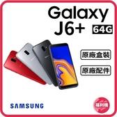 【福利品】SAMSUNG J6+ 64G 附原廠盒裝配件