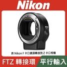 【平行輸入】NIKON 原廠 FTZ 轉接環 Z接環 F轉Z環 接環 全片幅 Z7 Z6 II (W12)