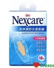 3M Nexcare 克淋濕防水透氣繃 10片裝