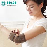 【H&H南良】醫療用護具 - 護肘