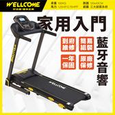 國民家用藍芽音響電動跑步機VS2(藍芽音響+USB充電) WELLCOME好吉康