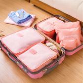 聖誕交換禮物-居家家多功能旅行衣服收納袋6件套 內衣內褲襪子衣物收納包整理袋