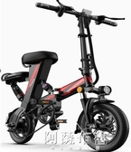 電動車 洛克菲勒折疊電動自行車小型成人電瓶車男女迷你電動車鋰電代駕車 mks雙12