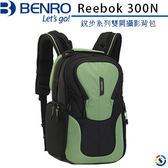 (5折特賣出清) BENRO百諾 Reebok 300N 銳步系列雙肩攝影背包(5色)(可放15.4吋筆電)