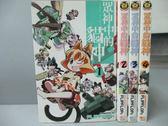 【書寶二手書T2/漫畫書_LBA】眾神中的貓神_1~4集合售_Flipflop