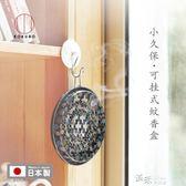 日本進口可懸掛蚊香盒戶外便攜蚊香盤托防火帶蓋盤架 道禾生活館