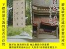 二手書博民逛書店罕見對聯文化2006總第9期Y264207