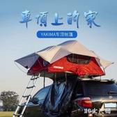車頂帳篷戶外自駕游小轎車SUV汽車全自動雙人車載車邊帳篷 qf26027【MG大尺碼】