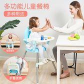 童舟寶寶餐椅兒童餐桌椅嬰兒學坐椅便攜式座椅小孩飯桌多功能椅子igo  莉卡嚴選