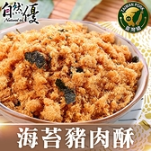 海苔豬肉酥(鬆)200g 自然優 日華好物