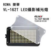 攝彩@唯卓 VL-162T LED攝影補光燈 攝影燈 雙色溫調節 可調亮度 162顆燈珠 燈體可拼接 VILTROX