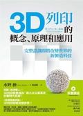 (二手書)3D列印的概念、原理和應用:完整認識即將改變世界的新製造科技
