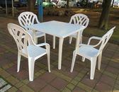 兄弟牌塑膠格網高背椅+90cm塑膠方桌一桌四椅組~庭院聚餐休閒必備!!