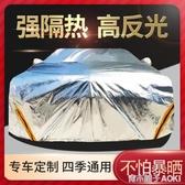 新款汽車車衣車罩四季通用防曬防雨隔熱遮陽防塵專用夏季車套外罩 ATF青木鋪子