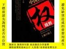 二手書博民逛書店罕見中國古代權規則Y169003 李古寅 中國文史出版社 ISBN:9787503429439 出版2011
