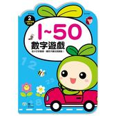 數字遊戲1-50(小種籽習寫本)
