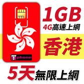 【TPHONE上網專家】香港 5日無限上網 前面1GB 支援4G高速 (不包含通話)