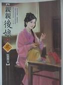 【書寶二手書T1/言情小說_HJ3】親親後娘(1)_紅景天