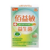 專品藥局 常春樂活 佰益敏益生菌60粒 【2013013】