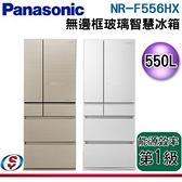 【信源】550公升 【Panasonic國際牌】六門變頻電冰箱(玻璃無邊框)NR-F556HX