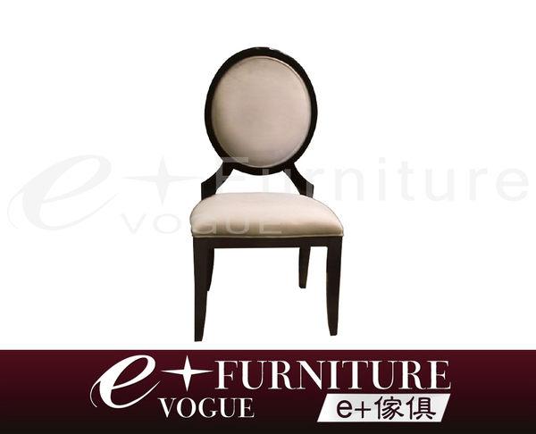『 e+傢俱 』BC32  葛洛莉雅 Gloria 品味典雅午後悠閒圓型餐椅/椅子/餐椅