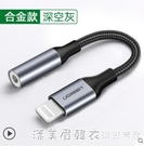 綠聯iphone12/11/promax耳機轉接頭轉換器MFi音頻U盾充電接口lightning
