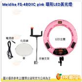 Yidoblo Meidike FS-480 18吋 LED 環形美光燈 公司貨 粉紅 無極調光 持續光 攝影燈 補光燈 直播