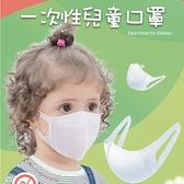 Qmishop 5入 兒童3D立體口罩三層口罩【QJ256】