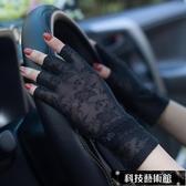 半指蕾絲花邊防曬手套女 夏天冰絲露指防滑開車戶外 運動薄款手套 科技