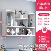 書架墻上置物架免打孔簡約家用壁掛隔板臥室收納架子客廳墻面裝飾 NMS名購新品