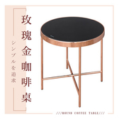 【dayneeds】玫瑰金咖啡桌