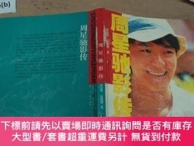 二手書博民逛書店罕見周星馳影傳Y441792 梁建華 湖北人民出版社 出版2006