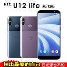 HTC U12 Life 6吋 128G 贈64G記憶卡+9H玻璃貼+側翻皮套 八核心 智慧型手機 0利率 免運費
