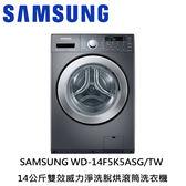 6期零利率 ★ SAMSUNG 三星 WD14F5K5ASG/SW 14KG 雙效威力淨洗脫烘滾筒洗衣機 含基本安裝