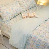 白日夢 S2 單人床包雙人薄被套三件組 100%精梳棉 台灣製
