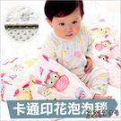 泡泡毯包巾嬰兒被 印花雙層短毛絨毛毯蓋毯冷氣毯-321寶貝屋