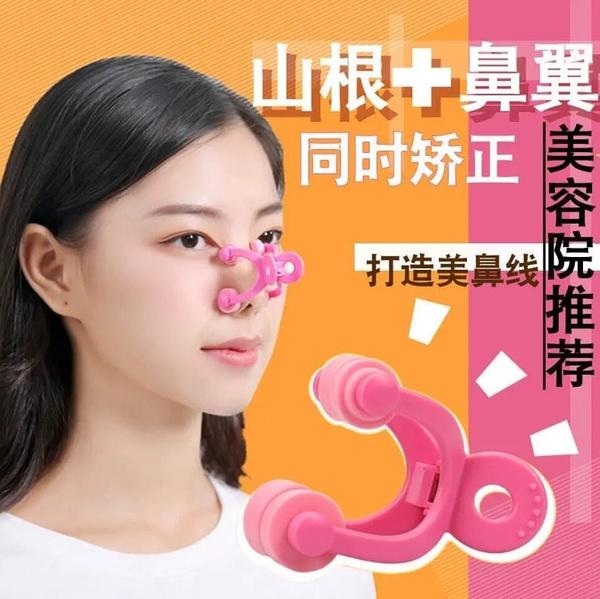 明星同款挺鼻神器縮小鼻翼增高鼻梁器鼻子變小變美神器學生美鼻夾