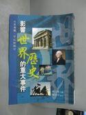 【書寶二手書T1/歷史_LDV】影響世界歷史的重大事件_孫鐵