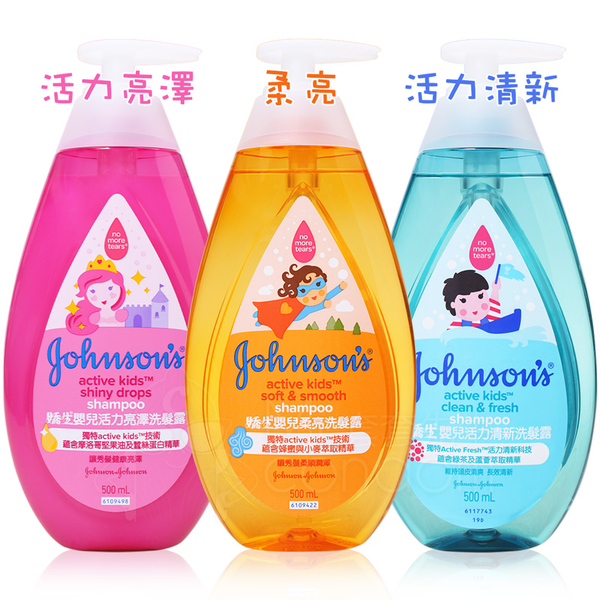 Johnson's 嬌生 洗髮露 500ml 嬰兒活力清新/活力亮澤/嬰兒柔亮/洗髮乳【套套先生】不流淚配方