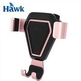 Hawk G5 出風口重力感應手機架 玫瑰金