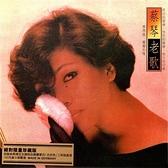 【停看聽音響唱片】【黑膠LP】老歌蔡琴絕對限量珍藏版