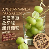 【屏聚美食】美國香草象牙綠無籽葡萄2包(1kg/包)