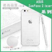 ●隱形系列/超薄軟殼/透明清水套/背蓋/ASUS ZenFone 2 Laser ZE550KL 5.5吋/ZE601KL 6吋